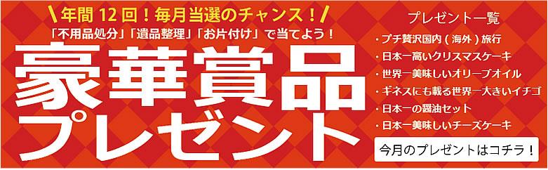 【ご依頼者さま限定企画】高岡片付け110番毎月恒例キャンペーン実施中!